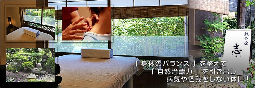 鍼灸院志(こころ)広島市安佐北区 鍼灸・整体・アクシスメソッドなら志へ